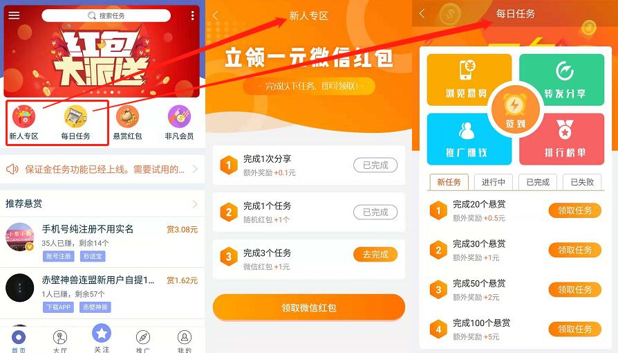 牛帮App_一天赚50元的手机平台_最好的安卓手机赚钱软件图片2