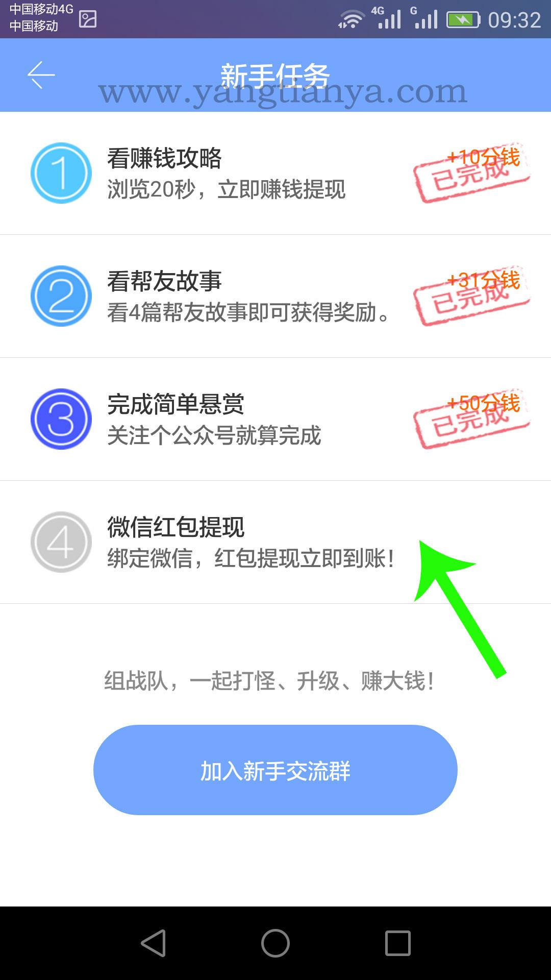 众人帮,新用户注册完成新人任务送1元微信红包图片5