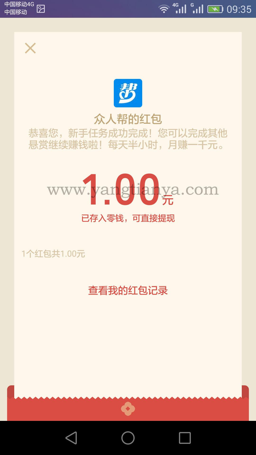 众人帮,新用户注册完成新人任务送1元微信红包图片6