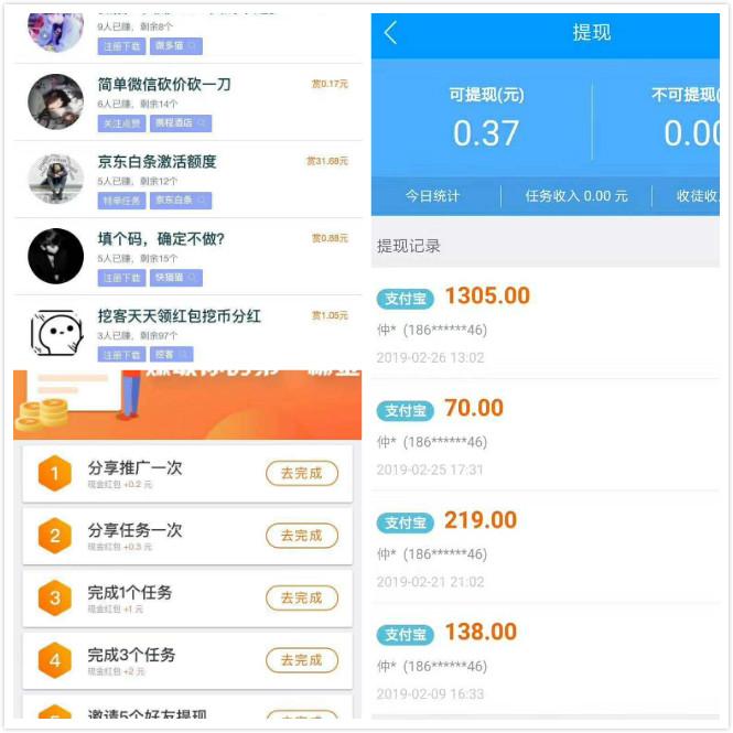 趣闲赚App_2020年最好的手机赚钱软件平台图片2