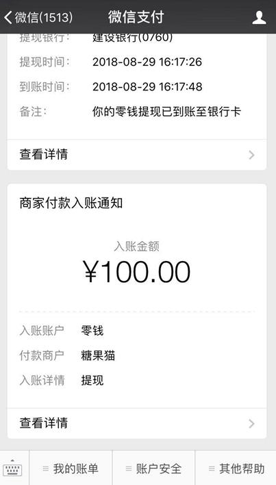 糖果猫APP日赚几十元-2020年苹果手机赚钱新平台图片5