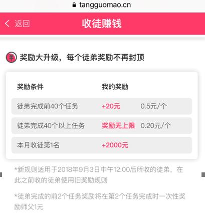 糖果猫APP日赚几十元-2020年苹果手机赚钱新平台图片8